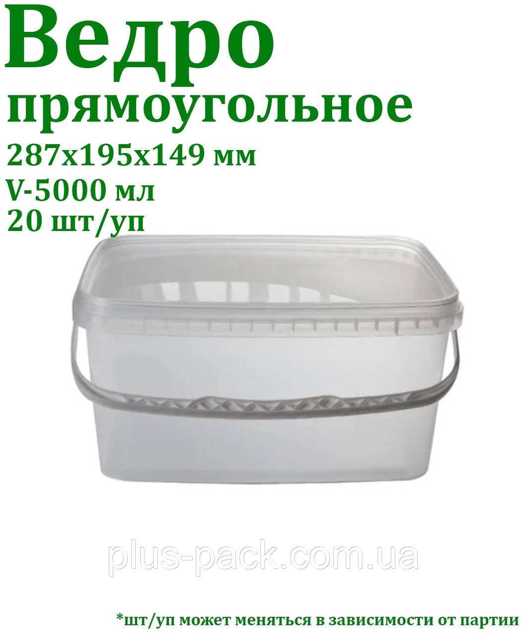 Ведра пластиковые пищевые  5,5л, прямоугольное для солений, 20шт/ящ