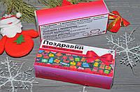 """Конфеты Новогодний """"Поздравин"""""""