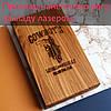 Счетница чекбук чекница для официанта для ресторана и кафе Шкатулка для счетов и чеков из дерева коробка Lasco, фото 6
