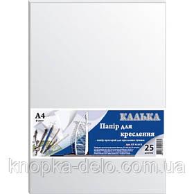 Бумага для черчения прозрачная (калька), формат А4, 25 листов