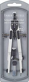 Циркуль Faber-Castell Quick set Compass  390 мм с универсальным адаптером 4 мм , 174014