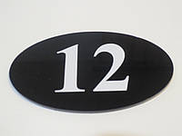 Номерки на двери 80*45 овальные черные