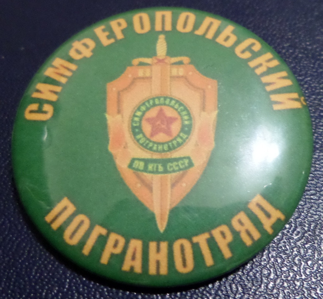 Памятный знак Погранвойска - Симферопольский погранотряд