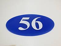 Номерки на двери 80*45 овальные синие