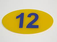 Номерки на двери 80*45 овальные желтые