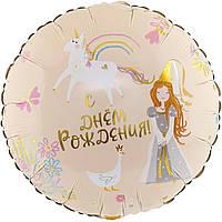 Шар фольгированный круглый Принцесса и Единорог