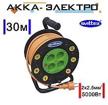 """Удлинитель на катушке 30м 2х2.5мм²  SVITTEX """"Профи""""  SV-019"""