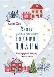 """Новогодний комплект """"От сердца к сердцу"""". Луиза Хей"""