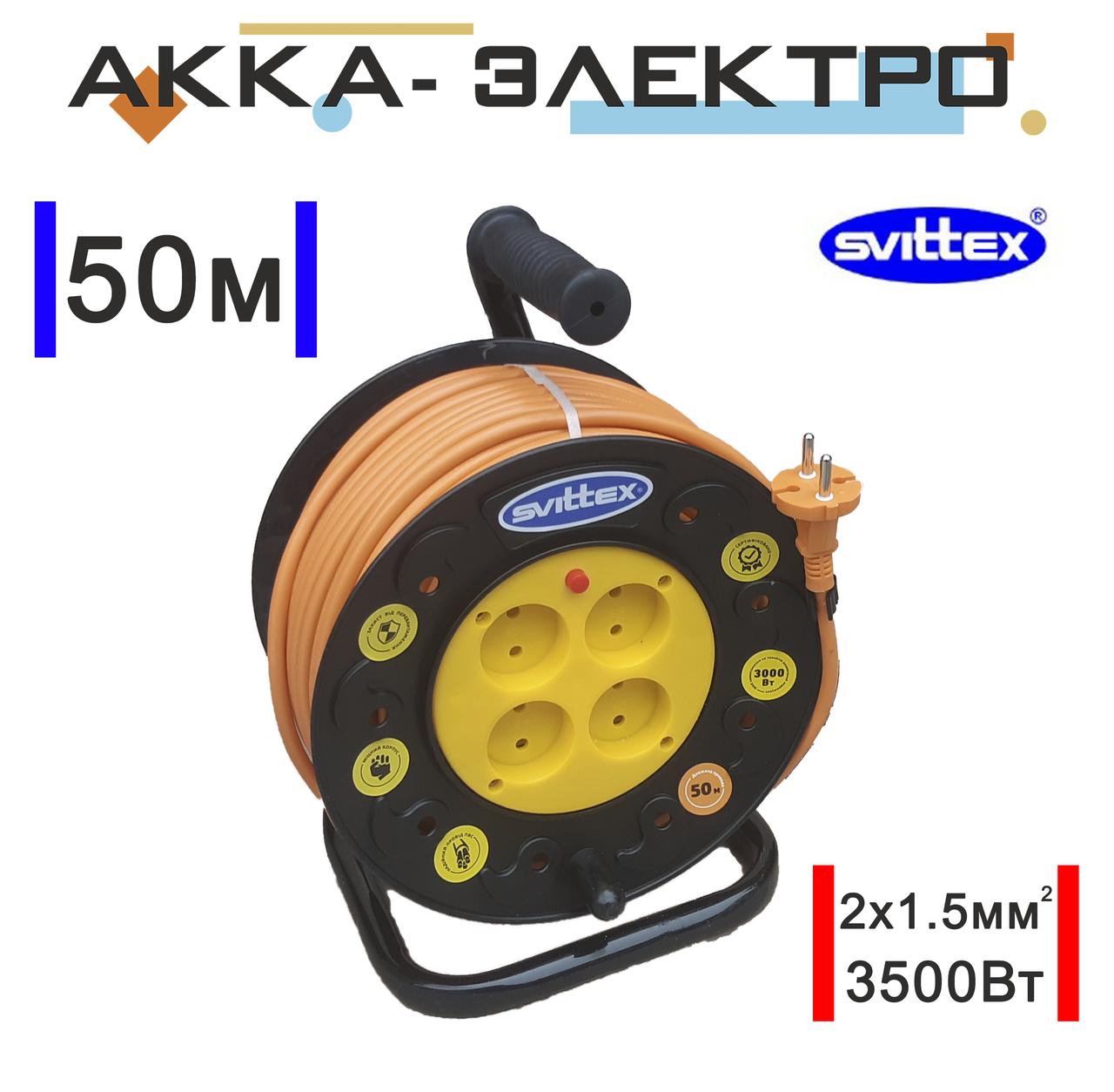 "Подовжувач на котушці 50м 2х1.5мм2 SVITTEX ""Стандарт"" SV-007"