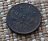 Монета 1/2 копейки 1912 г. Николай II С.П.Б.