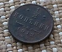 Монета 1/2 копейки 1912 г. Николай II С.П.Б., фото 1