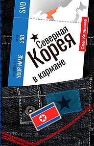 Північна Корея в кишені. Олег Кирьянов