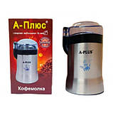 Кофемолка А-Плюс CG-1586 измельчитель 180W, фото 2