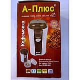 Кофемолка Promotec А Плюс CG 1542 измельчитель 180W, фото 3