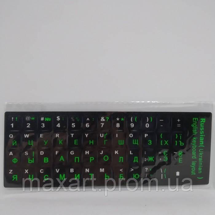 Матовые плотные Русские наклейки на клавиатуру 11х13 Зелёные