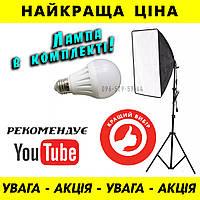 Софтбокс комплект, постійний студійне світло softbox і стійка для фото відео студії