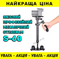 Стабилизатор стедикам ручной S-60 Steadycam для съемки видео Steadicam S60
