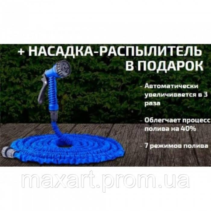 Шланг для полива X HOSE 30 м с распылителем Magic Hose усиленный