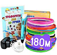 3D Ручка для детей RXstyle RP-100B с LCD-дисплеем + Пластик 180 метров!