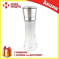 Мельница соль/перец Con Brio CB-801 стекло | емкость для специй Con Brio | солонка, перечница Con Brio