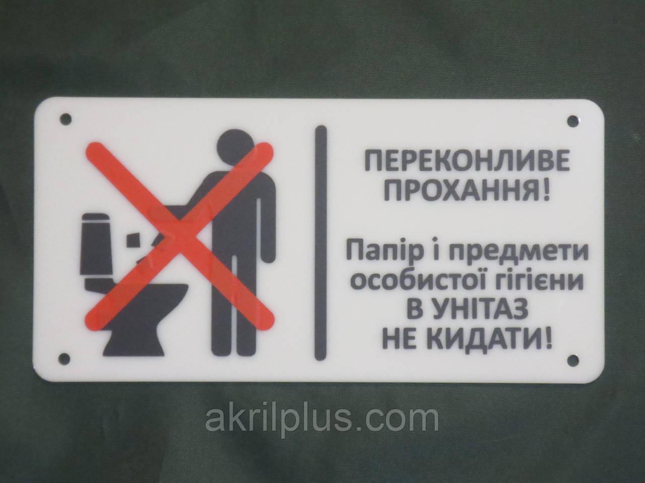 Табличка мусор в унитаз не бросать 100*200 мм