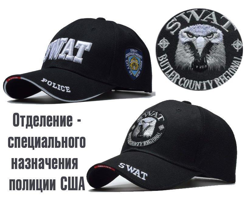 Бейсболка SWAT (Преміум-Офіцерська)