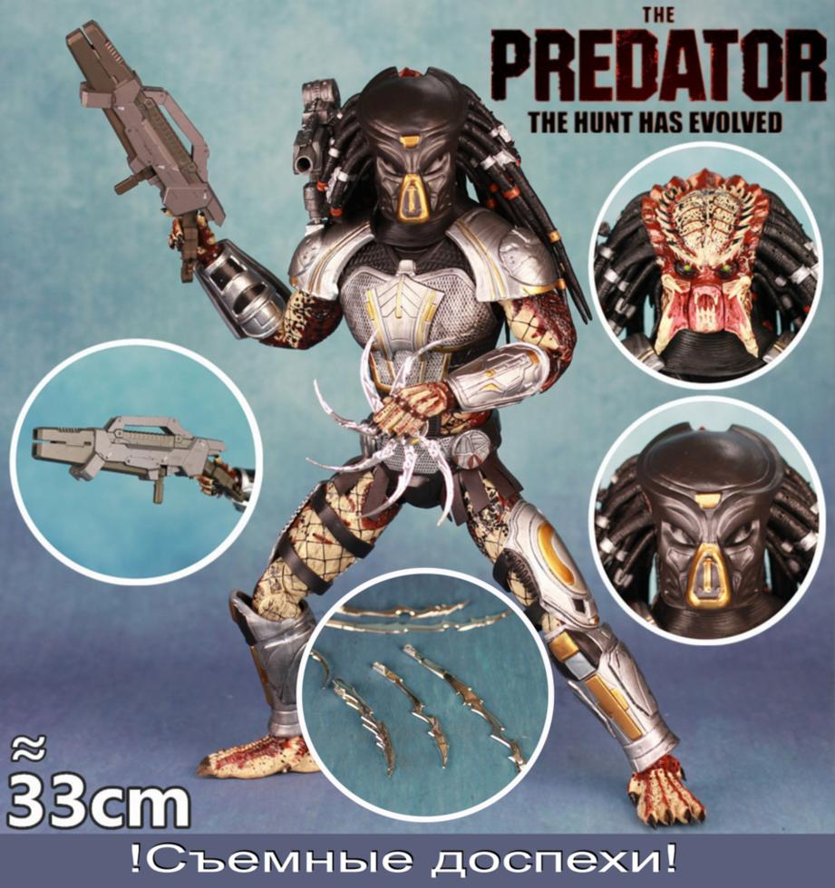 Predator Великий Хижак 2018!NEW! Преміум 33 см!