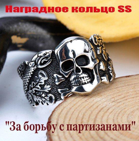 Наградное Кольцо SS «Мёртвая голова за борьбу с партизанами» (Totenkopf)