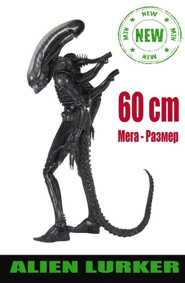 Чужой (Alien-Lurker) 58 см! 2020 г. Мега размер.