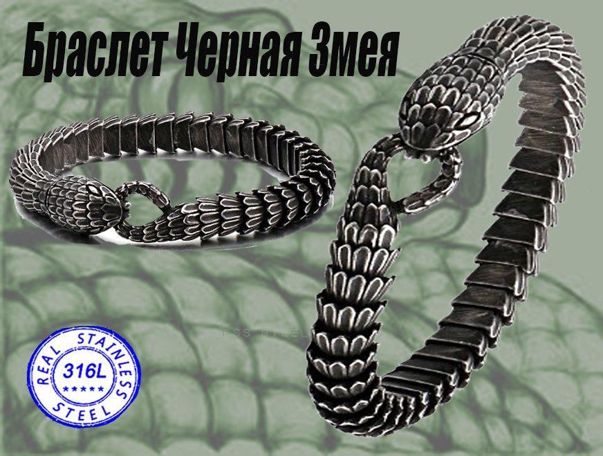 Браслет Чорна Змія