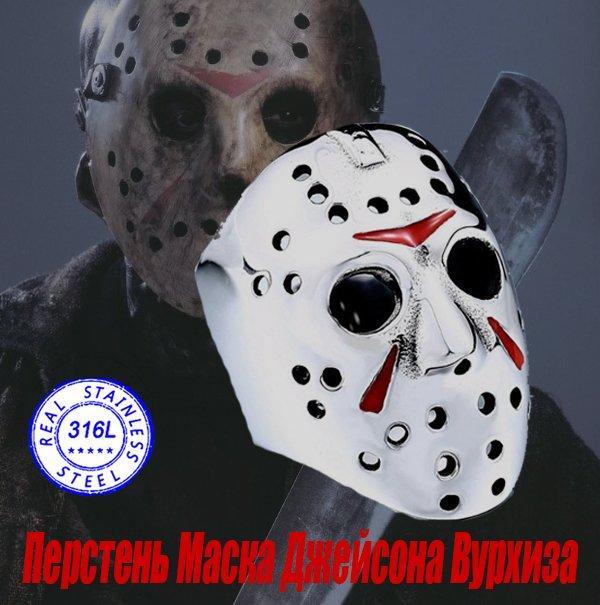 Перстень Маска Джейсона Вурхиза