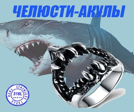 """Перстень """"Щелепи"""""""