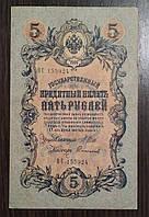 5 рублей 1909 года. Шипов-Сафронов.