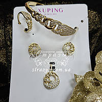 Набор Xuping (браслет, серьги, кулон, кольцо) №286