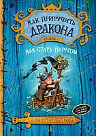 Как приручить дракона. Книга 2. Как стать пиратом. Коуэлл К.