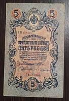 5 рублей 1909 года. Шипов-Бубякин..