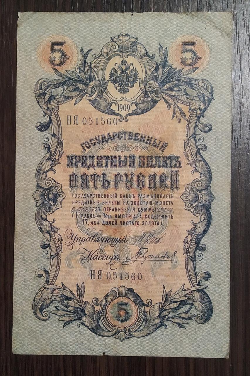 5 рублей 1909 года. Шипов-Гаврилов..