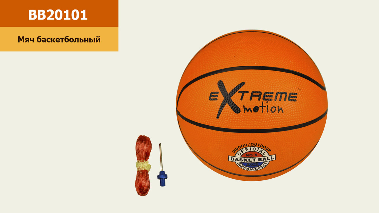 Міцний М'яч баскетбольний, резина
