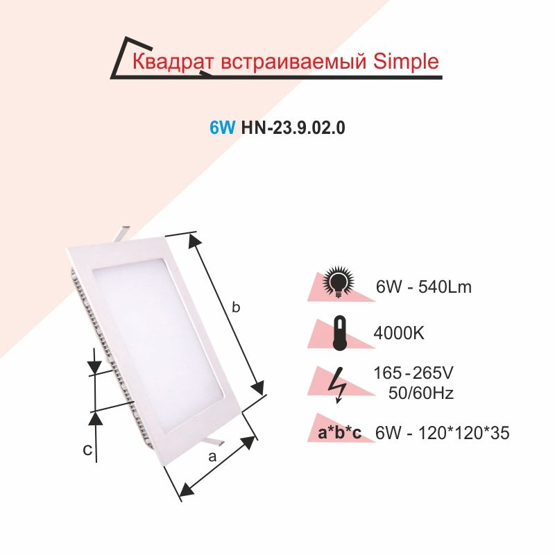Светильник LED PANEL RIGHT HAUSEN квадрат SIMPLE 3W 4000K IP20 HN-239010
