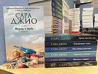 Комплект из 7 книг Сара Джио, мягкий переплет