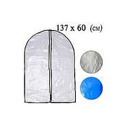 Чехол для одежды полиэтиленовый на молнии (60 * 137)