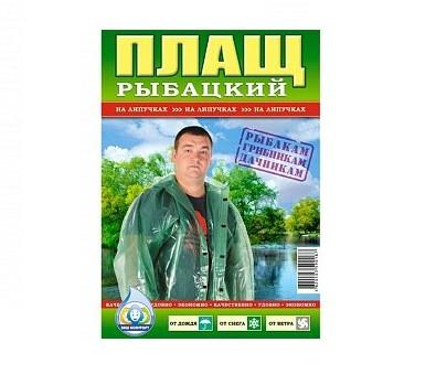 Дождевик для рыбаков на кнопках (100 мкм) 50 шт. / Уп
