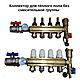Колектор теплої підлоги AquaWorld для низькотемпературних систем на 11 контурів, фото 3
