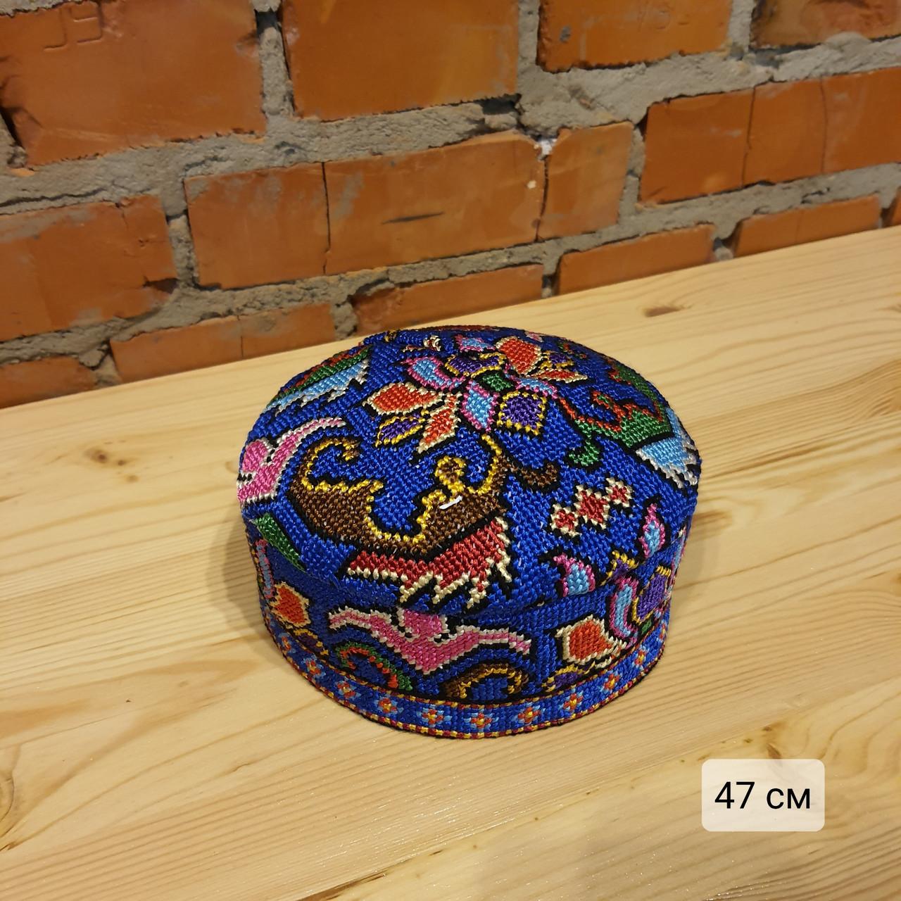 Узбекская тюбетейка 47 см. Ручная вышивка. Узбекистан (50)