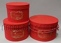 Набор цилиндрических красных коробок Forever I love you 3шт H1804149