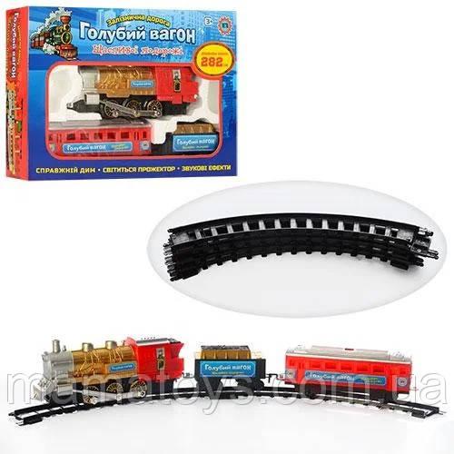 Детская железная дорога 70113 (608) Голубой вагон 282 см. Звук, свет, дым