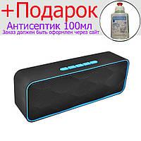 Портативная Bluetooth колонка SC-211 c функцией speakerphone Синий