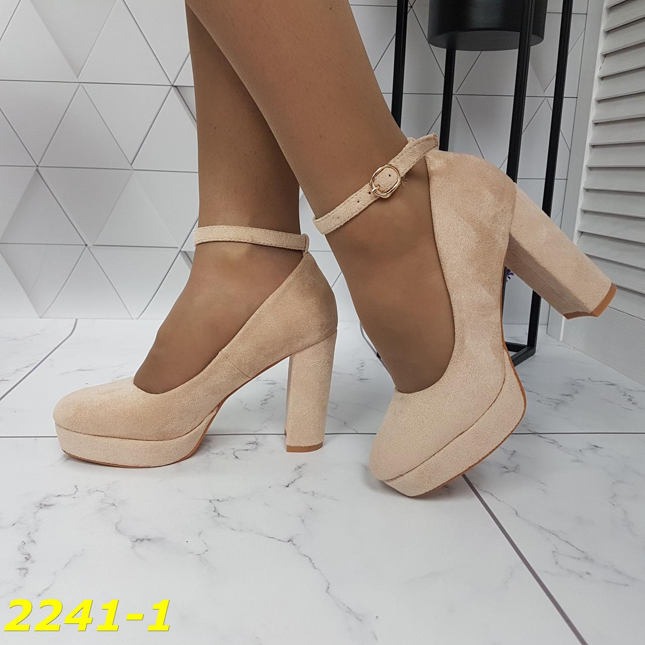Туфли замшевые с ремешком застежкой на устойчивом широком каблуке бежевые