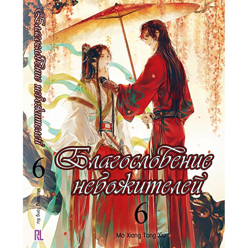 Ранобэ Благословение небожителей Том 06 (Глава 89-112) | Tian Guan Ci Fu