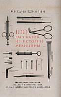 100 рассказов из истории медицины. Величайшие открытия, подвиги и преступления во имя вашего здоровья и